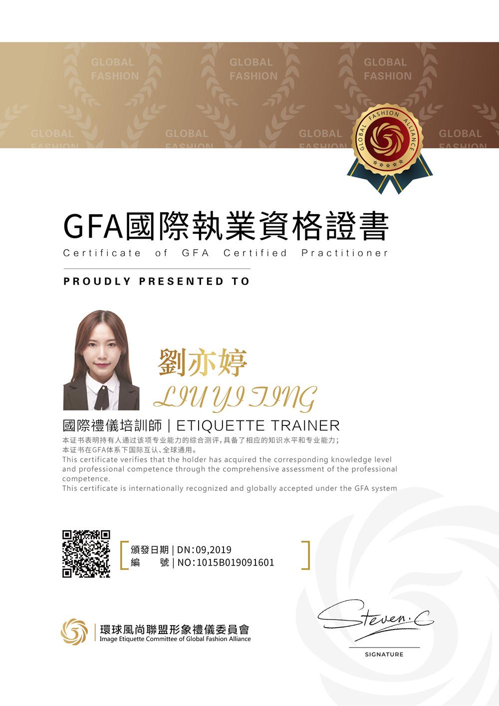 GFA国际执业资格证书