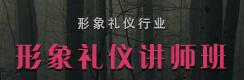 注册亚博体育官网礼仪讲师班