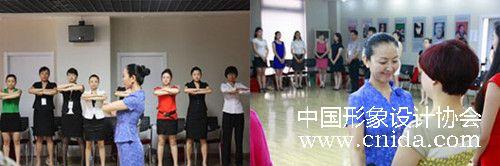 中国形象设计协会