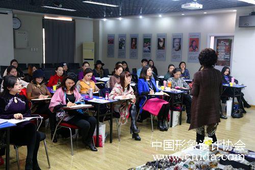 中国形象设计协会形象礼仪讲师班