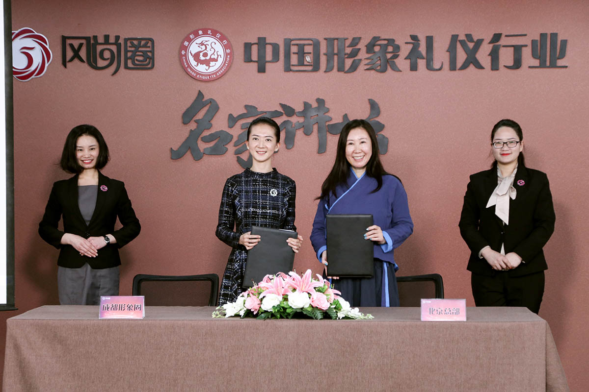 成都形象圈成立签约仪式在京举行