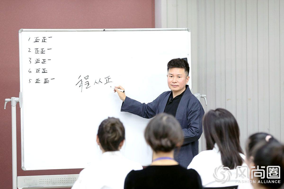风尚圈形象礼仪专家程从正老师