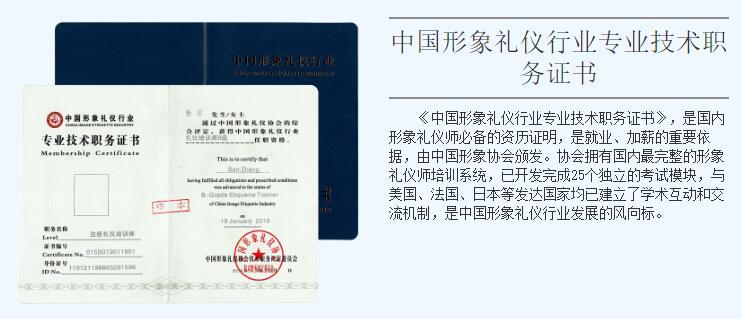 行业注册资格证