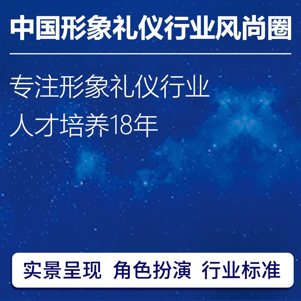中国形象礼仪行业风尚圈