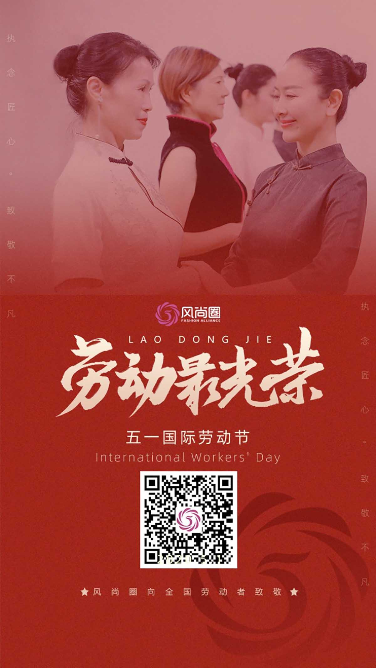 风尚圈祝全国形象礼仪工作者劳动节快乐