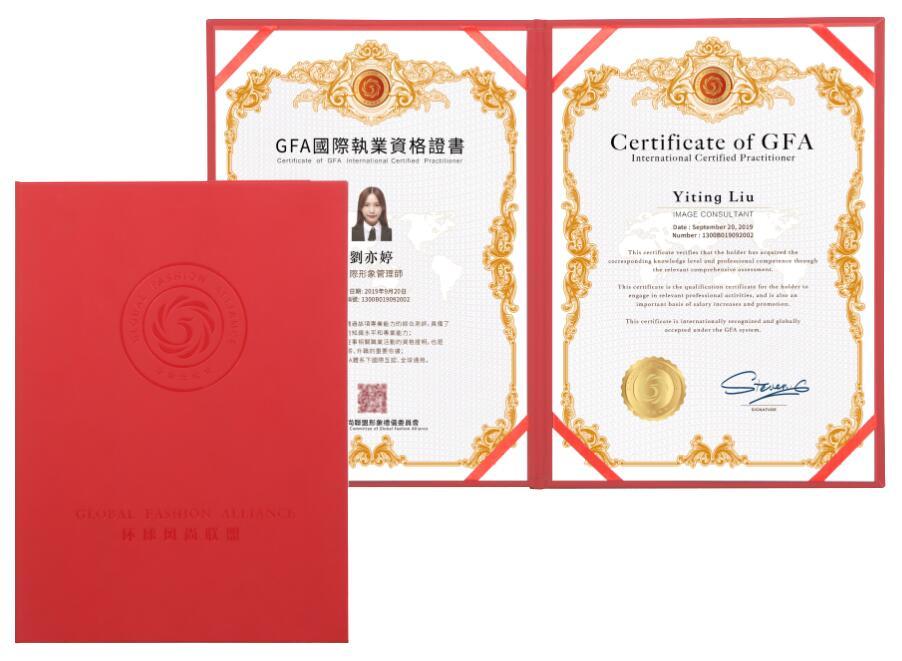 GFA礼仪培训师证书