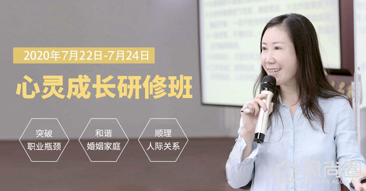第33届心灵成长研修班将于2020年7月22日在京开班