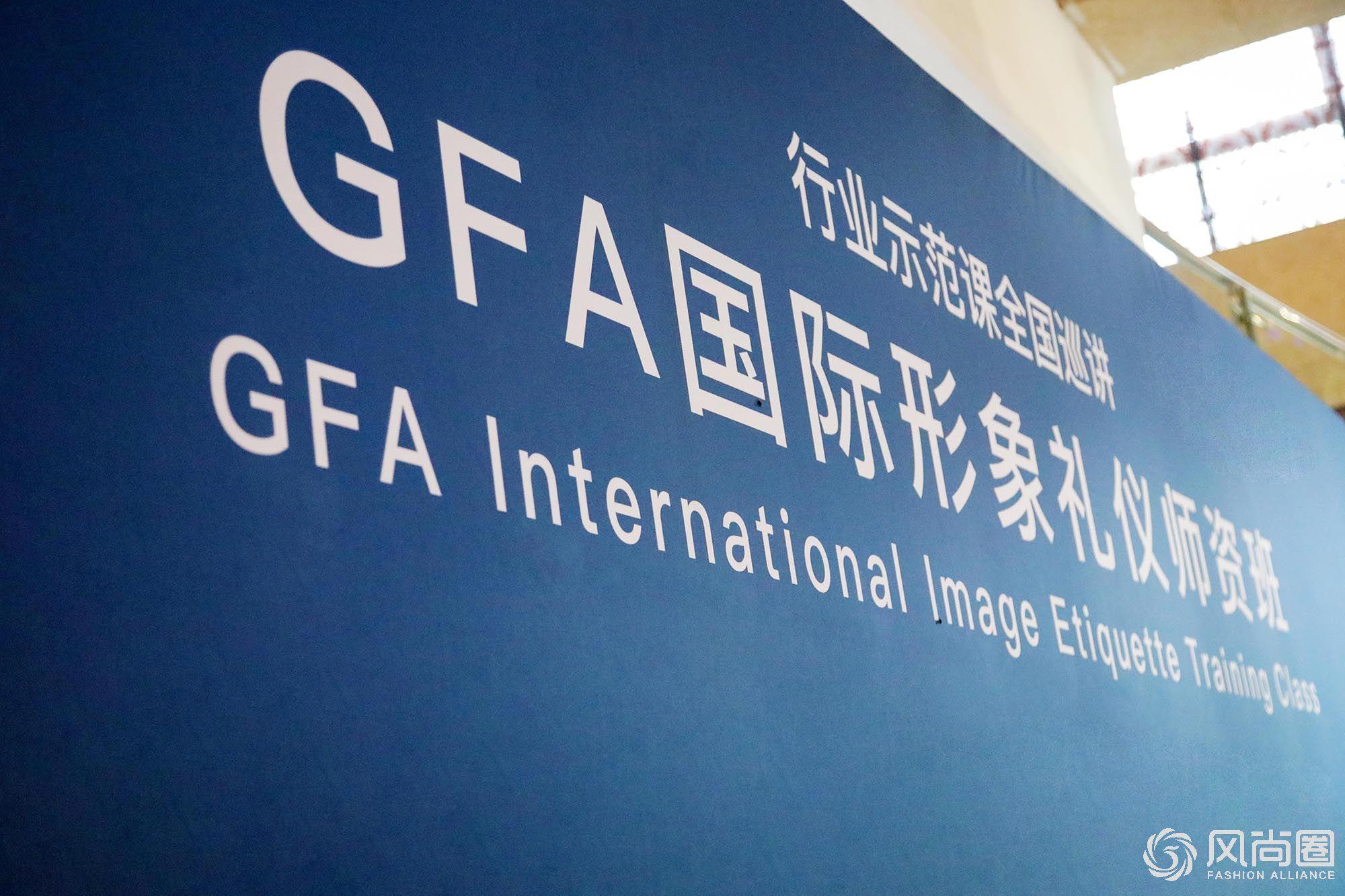 第84届GFA国际形象管理师专业班今日报到