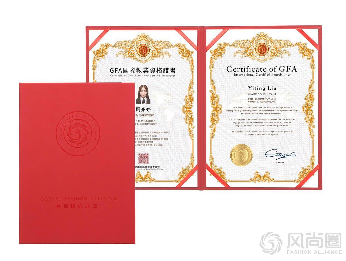 GFA国际高级执业形象管理师证书样本