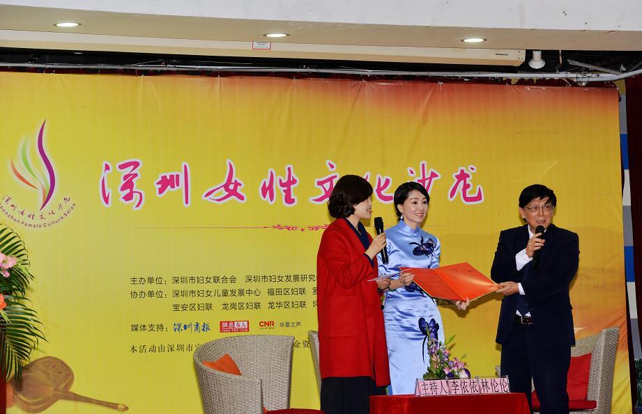 深圳市女性文化沙龙