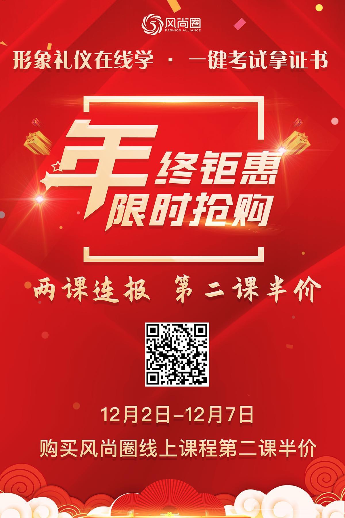 风尚圈年终钜惠来袭限时抢购!