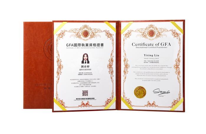 GFA形象管理师证书