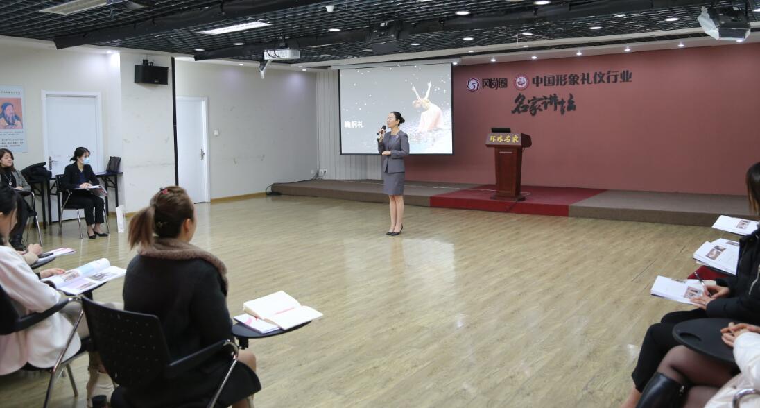 注册礼仪培训师训练营课程