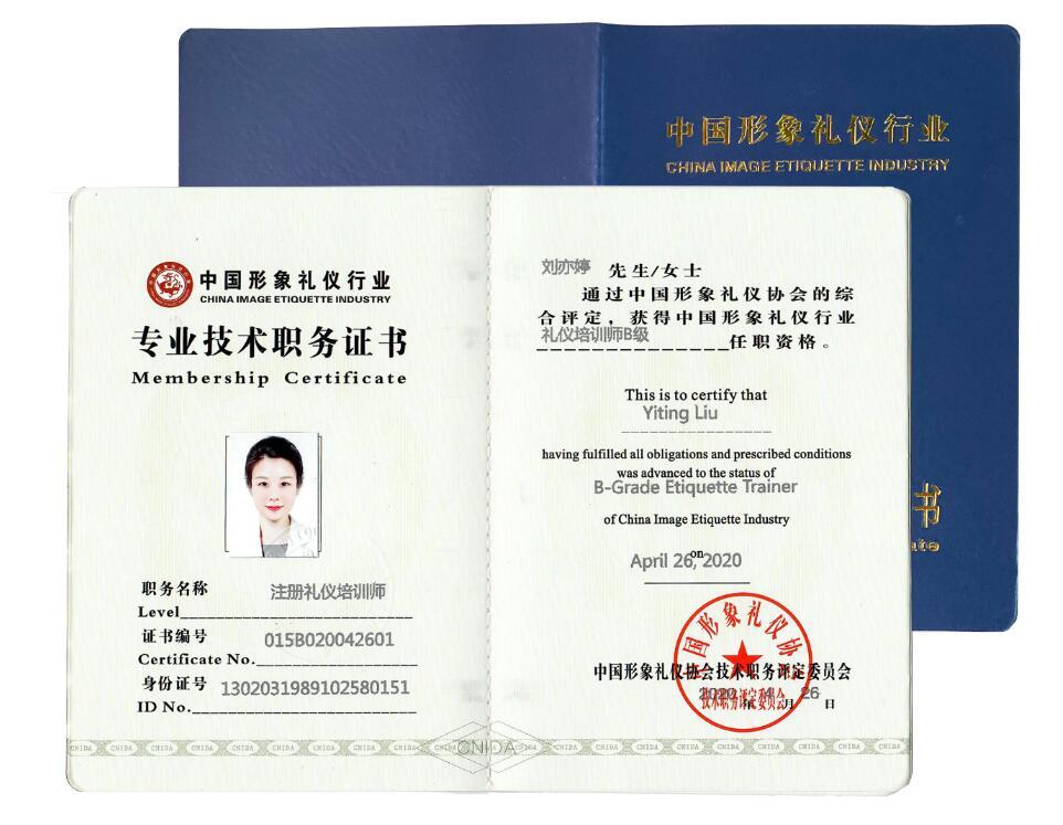 行业注册礼仪培训师证书