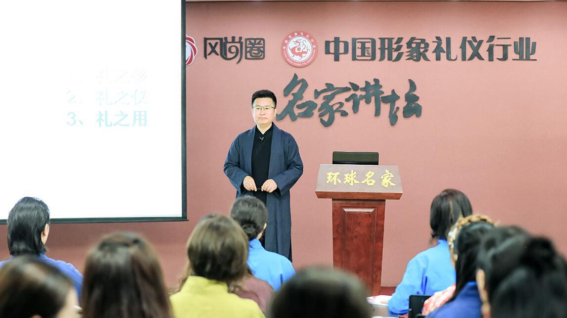 传统文化礼仪培训