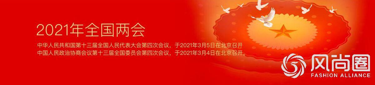 热烈庆祝2021年两会的胜利召开