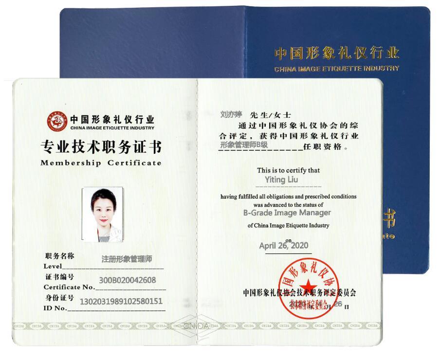 GFA国际形象管理师证书
