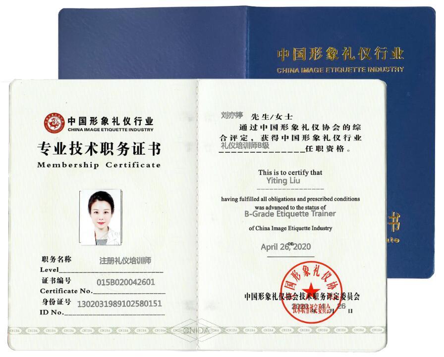 注册礼仪培训师证书