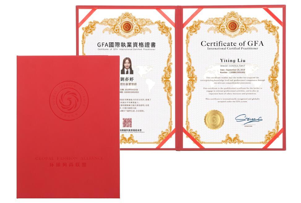 GFA国际礼仪培训师证书