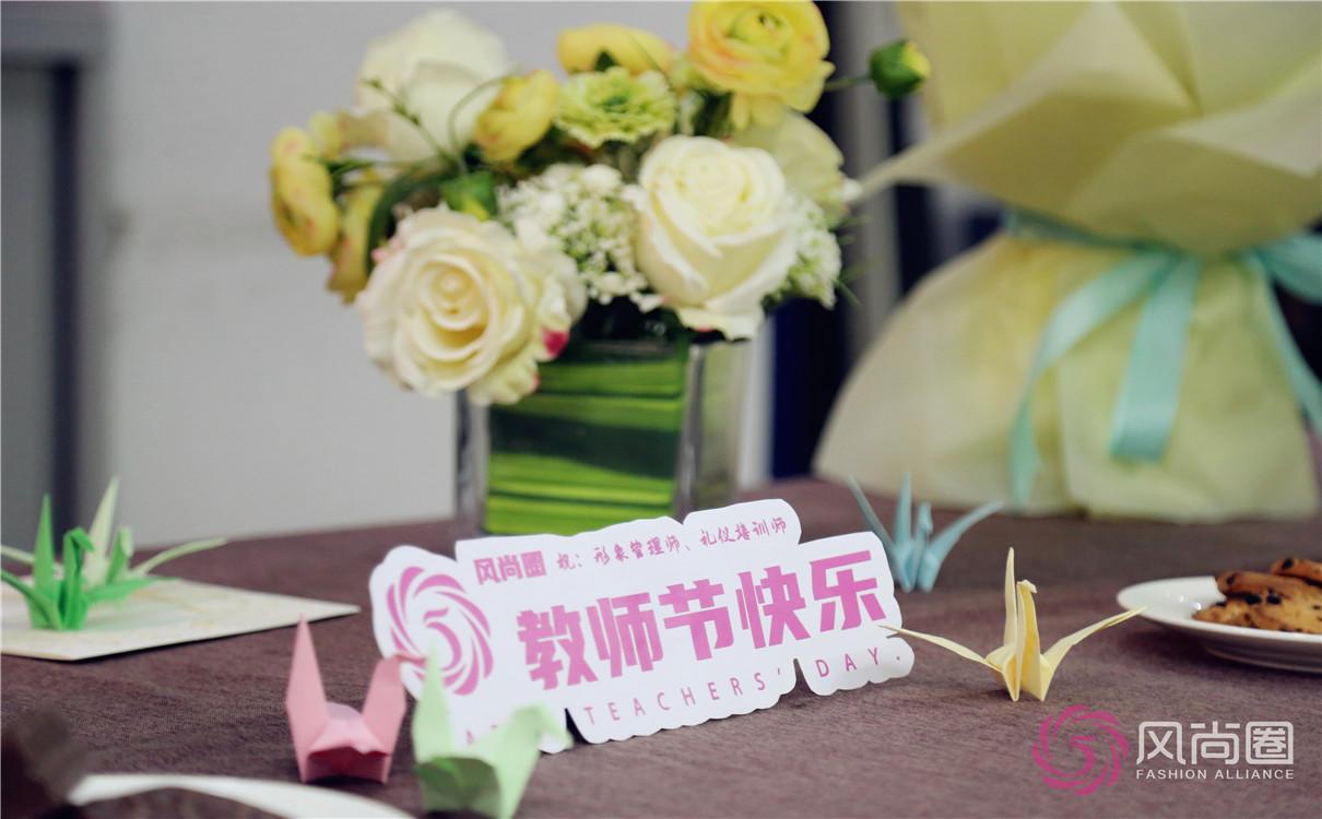 风尚圈祝形象礼仪讲师们教师节快乐
